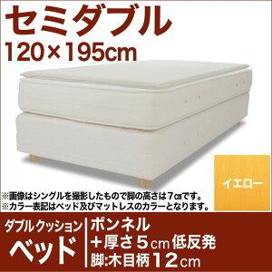 セレクトベッドダブルクッションベッド(ベッド+マットレス)ボンネルコイルスプリングベッド+厚さ5cm低反発マット脚:木目柄(12cm)セミダブルサイズ(120×195cm)イエロー