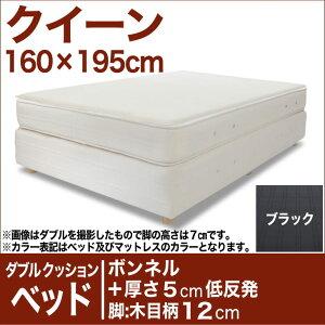 セレクトベッドダブルクッションベッド(ベッド+マットレス)ボンネルコイルスプリングベッド+厚さ5cm低反発マット脚:木目柄(12cm)クイーンサイズ(160×195cm)ブラック
