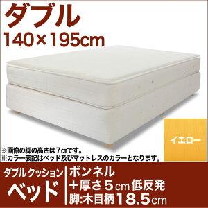 セレクトベッドダブルクッションベッド(ベッド+マットレス)ボンネルコイルスプリングベッド+厚さ5cm低反発マット脚:木目柄(18.5cm)ダブルサイズ(140×195cm)イエロー