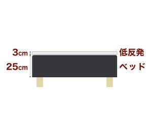 セレクトベッドボンネルコイルスプリングベッド+厚さ3cm低反発マット脚:木目柄(18.5cm)セミダブルサイズ(120×195cm)ブラック