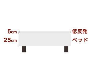 セレクトベッドボンネルコイルスプリングベッド+厚さ5cm低反発マット脚:ダークブラウン色(12cm)セミシングル90サイズ(90×195cm)生成(キナリ)