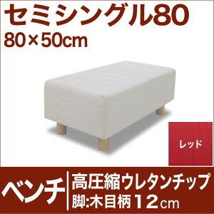 セレクトベッドベンチ(ベッド長さ延長用)高密度ウレタンチップ脚:木目柄(12cm)セミシングル80サイズ(80×50cm)レッド