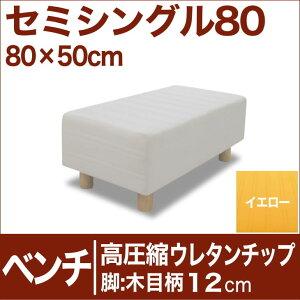 セレクトベッドベンチ(ベッド長さ延長用)高密度ウレタンチップ脚:木目柄(12cm)セミシングル80サイズ(80×50cm)イエロー