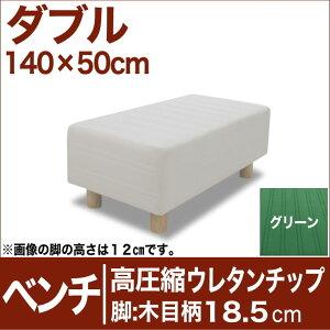 セレクトベッドベンチ(ベッド長さ延長用)高密度ウレタンチップ脚:木目柄(18.5cm)ダブルサイズ(140×50cm)グリーン