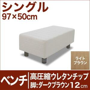 セレクトベッドベンチ(ベッド長さ延長用)高密度ウレタンチップ脚:ダークブラウン色(12cm)シングルサイズ(97×50cm)ライトブラウン