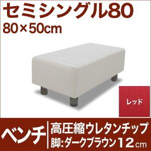 セレクトベッドベンチ(ベッド長さ延長用)高密度ウレタンチップ脚:ダークブラウン色(12cm)セミシングル80サイズ(80×50cm)レッド