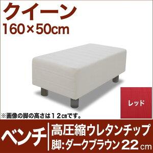 セレクトベッドベンチ(ベッド長さ延長用)高密度ウレタンチップ脚:ダークブラウン色(22cm)クイーンサイズ(160×50cm)レッド