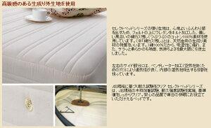 セレクトベッドボンネルコイルスプリングベッド+厚さ3cm低反発マット脚:ダークブラウン色(12cm)セミダブルサイズ(120×195cm)ライトブラウン【脚付マットレス・ヘッドボードレス・スプリング・ベット・べっど・べっと・BED・寝具・家具・送料無料・日本製】
