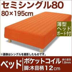 セレクトベッドポケットコイル(線の直径1.8mm)脚:木目柄(12cm)セミシングル80サイズ(80×195cm)(薄型ヘッドボード付)【脚付マットレス・ヘッドボード付き・スプリング・ベット・べっど・べっと・BED・寝具・家具・送料無料・日本製】