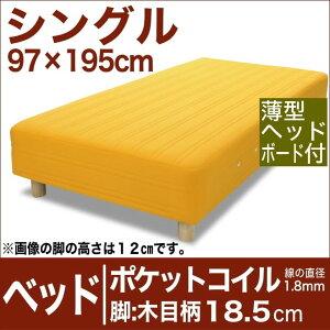 セレクトベッドポケットコイル(線の直径1.8mm)脚:木目柄(18.5cm)シングルサイズ(97×195cm)(薄型ヘッドボード付)【脚付マットレス・ヘッドボード付き・スプリング・ベット・べっど・べっと・BED・寝具・家具・送料無料・日本製】