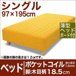 セレクトベッドポケットコイル(線の直径1.6mm)脚:木目柄(18.5cm)シングルサイズ(97×195cm)(薄型ヘッドボード付)【脚付マットレス・ヘッドボード付き・スプリング・ベット・べっど・べっと・BED・寝具・家具・送料無料・日本製】