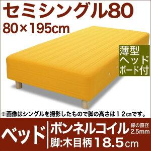 セレクトベッドボンネルコイルスプリング(線の直径2.5mm)脚:木目柄(18.5cm)セミシングル80サイズ(80×195cm)(薄型ヘッドボード付)【脚付マットレス・ヘッドボード付き・スプリング・ベット・べっど・べっと・BED・寝具・家具・送料無料・日本製】