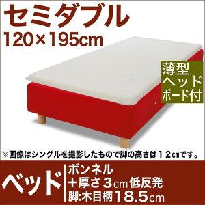 セレクトベッドボンネルコイルスプリングベッド+厚さ3cm低反発マット脚:木目柄(18.5cm)セミダブルサイズ(120×195cm)(薄型ヘッドボード付)【脚付マットレス・ヘッドボード付き・スプリング・ベット・べっど・べっと・BED・寝具・家具・送料無料・日本製】