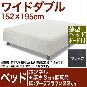 セレクトベッドボンネルコイルスプリングベッド+厚さ3cm低反発マット脚:ダークブラウン色(22cm)ワイドダブルサイズ(152×195cm)(薄型ヘッドボード付)【脚付マットレス・ヘッドボード付き・スプリング・ベット・べっど・べっと・BED・寝具・送料無料・日本製】