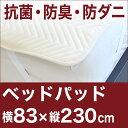 セレクトベッドパッド 83×230cm 抗菌・防臭・防ダニタイプ 【日...