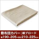セレクト敷き布団カバー(ファスナー付)(綿ブロード) 幅190〜205...