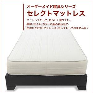 セレクトマットレスボンネルコイルスプリング(線の直径2.5mm)クイーンサイズ(160×195cm)ブラック【マットレス・ボンネルコイル・スプリング・まっとれす・ベッド・寝具・送料無料・日本製】