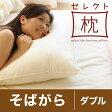 セレクト枕 そばがら ダブルサイズ(43×120センチ) 高さ調整口付き【日本製】【オーダー/オーダー枕/オーダーメイド枕/43×120】【枕/まくら/マクラ/ピロー/pillow】【N】♪♪♪