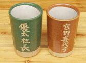 名入れ 長湯呑み(湯のみ) ペアセット (カラー:緑・黒・白・茶金) 【美濃焼】