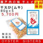 干えび(ムキ)80g×5袋