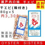 干えび(殻付)80g×5袋