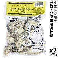 冷凍牡蠣500x2