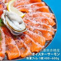 兵庫県産冷凍オイスターサーモン(フェレ1枚)400g~600g