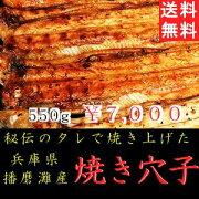 焼穴子550g入(約13〜15匹)