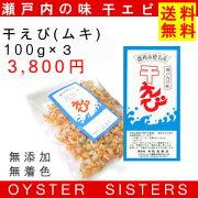干えび(ムキ)100g×3袋