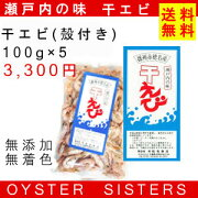 干えび(殻付)100g×5袋