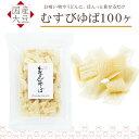 むすびゆば 100ヶ(乾燥ゆば)【無添加・国産大豆100%】...