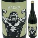 大盃machoマッチョ 古式生もと90% 1800ml
