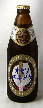 オゼノユキドケ ブラウンバイツェン 330ml 『あす楽』【赤ワイン】【白ワイン】