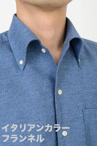 イタリアンカラー ドレスシャツ | ワイシャツ メンズ ブルー 青 おしゃれ 長袖 カッターシャツ 綿100% スリム ビジネスシャツ Yシャツ OZIE フランネル カジュアル タイトフィット コットンシャツ 高級 ビジネスワイシャツ 冬用 バレンタイン 旦那 彼氏 男性 シャツ