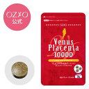 【オージオ公式】プラセンタ サプリメント placenta (30日分) ◆◆送料無料◆◆ サプリ オージオ 潤い エイジングケア プラセンタ10000