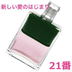 【オーラソーマ ボトル】 イクイリブリアムボトル カラーセラピー オーラソーマ ボトル 21番 ...