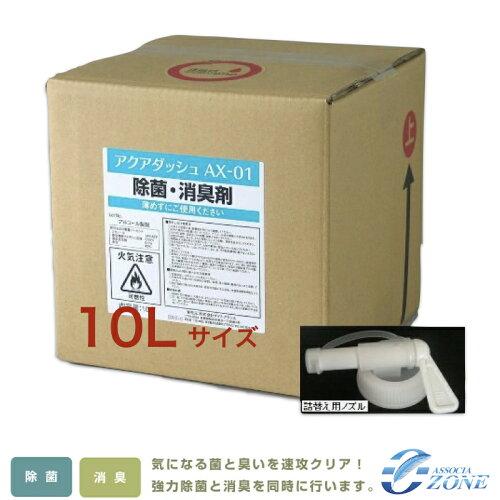 業務用消毒液 安定化二酸化塩素とエタノールAX-01 10リットル 送料無料