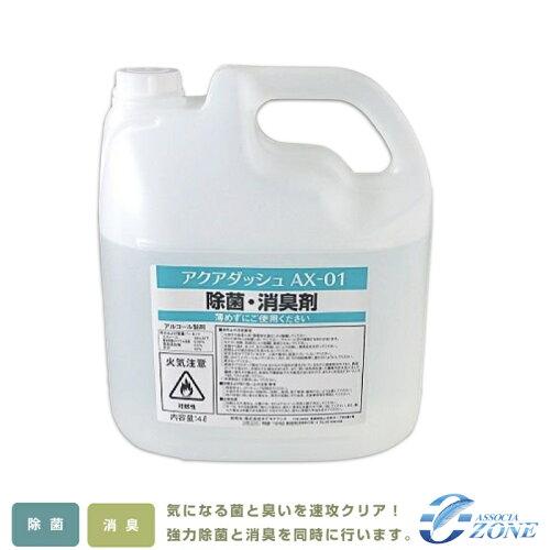 即納 業務用消毒液4000ml アクアダッシュ安定化二酸化塩素とエタノール AX-01 4リ...