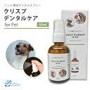 【クリスプデンタルケア】ペット用デンタルケア 犬 口臭予防無...