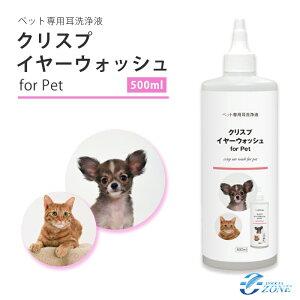 【クリスプイヤーウォッシュ 大容量500ml】ノンアルコールタイプの犬猫ペット用の耳洗浄液