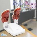 【リフレッシューズSS350】リフレッシューズ 靴除菌 靴脱臭 靴乾燥 靴除菌脱臭器 1台3役 リフ ...
