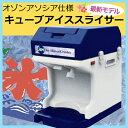 かき氷機 電動 業務用【 キューブアイススライサー】(替刃1枚付き 1...