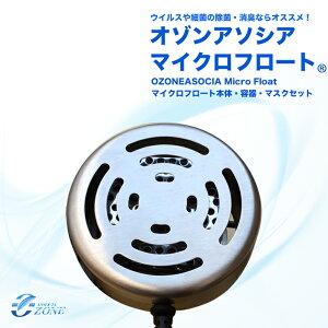 【オゾンマイクロフロート】 オゾン美容スターターセット 容器とオゾン水パック専用布製マスクがつ…