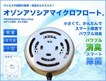 オゾンマイクロフロートオゾン水生成器ニキビや