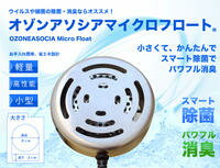 【オゾンマイクロフロート】 (超小型オゾン水生成器) オゾン水生成装置 オゾン水 業務用 歯科…