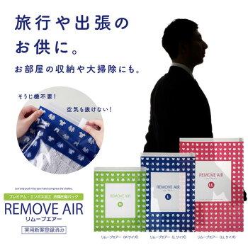 リムーブエアー衣類圧縮袋10枚セット(Mサイズ5枚+Lサイズ5枚)衣類圧縮袋衣類圧縮パック