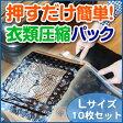 リムーブエアー 衣類圧縮袋 L10枚セット(Lサイズ10枚)衣類圧縮袋 衣類圧縮パック 日本製 旅行用【リムーブエアーL10】送料無料
