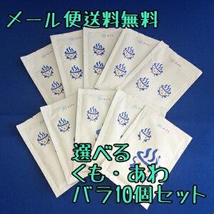 メール便送料無料 !【塩素除去入浴剤】おぷろ【あわ・くも】選べる厳選2種バラ10個セット