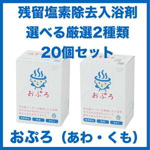 【残留塩素除去入浴剤】おぷろ【あわ・くも】選べる厳選2種バラ2箱(20個)セット