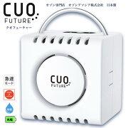 オゾン発生器【脱臭・除菌】クオフューチャーCUOFUTURE